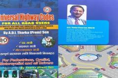 Universal-Highway-Codes